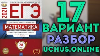 17 вариант ЕГЭ Ященко 2021 математика профильный уровень