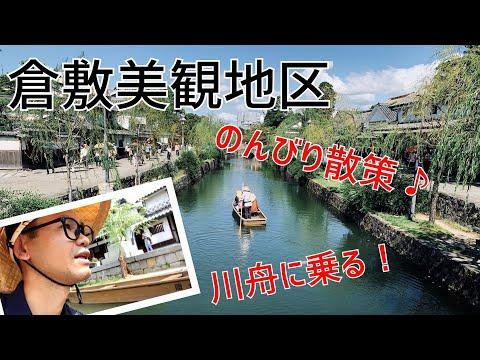 【旅動画】倉敷美観地区をのんびり散策 ♪