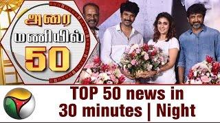 TOP 50 news in 30 minutes | Night | 26/04/2017 | Puthiya Thalaimurai TV