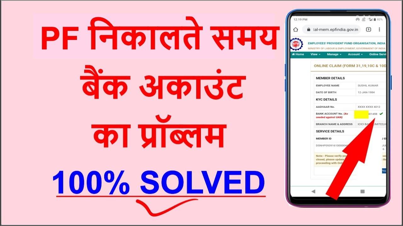 PF निकालते समय बैंक अकाउंट का प्रॉब्लम | Bank Account Error in PF Account
