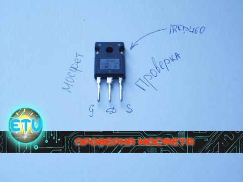 Как проверить мосфет(полевой транзистор) при помощи мультиметра?