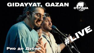 Смотреть клип Gidayyat & Gazan - Рио Де Дубай