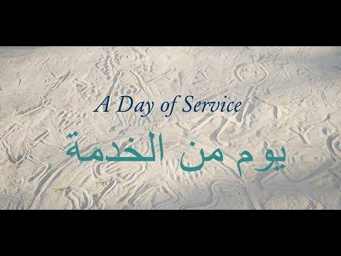 A day of service -- يوم من الخدمة