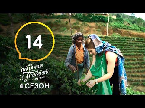 Від пацанки до панянки. Выпуск 14. Сезон 4 – 18.05.2020