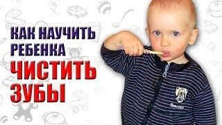 КАК НАУЧИТЬ РЕБЕНКА ПРАВИЛЬНО ЧИСТИТЬ ЗУБЫ. ЧТО ДЕЛАТЬ, ЕСЛИ РЕБЕНОК НЕ ХОЧЕТ ЧИСТИТЬ ЗУБЫ?(Как правильно чистить зубы детям. До поры до времени зубки ребенку чистят взрослые. Но наступит тот день,..., 2016-09-08T10:33:07.000Z)