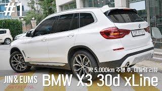 BMW X3 30d xLine 실제 오너와 함께하는 리뷰 및 미들텀 시승기 상편 feat. 남호군&김팀장ㅣVlog #20