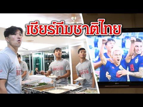 #เชียร์ทีมชาติ : เหล่าขุนพลกิเลนผยองร่วมเชียร์ทีมชาติไทย ณ แคมป์เอสซีจี