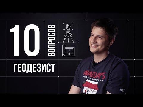 10 глупых вопросов ИНЖЕНЕРУ-ГЕОДЕЗИСТУ