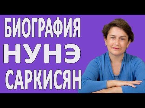 Биография Нунэ Саркисян - жены Армена Саркисяна
