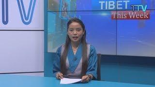 Tibet This Week - 17 May, 2019