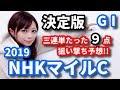 【競馬予想】NHKマイルカップ三連単たった9点の狙い撃ち予想【五十嵐レイ】