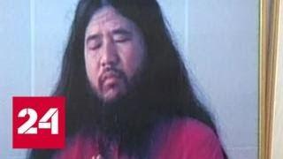 Репетиция конца света сорвалась: в Токио казнен Секо Асахара - Россия 24