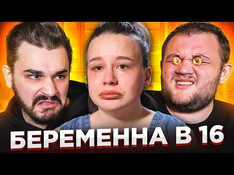 Беременна в 16 - 1 серия 5 сезона