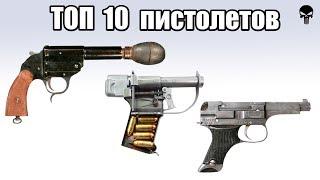 Топ 10 необычных пистолетов Второй мировой войны