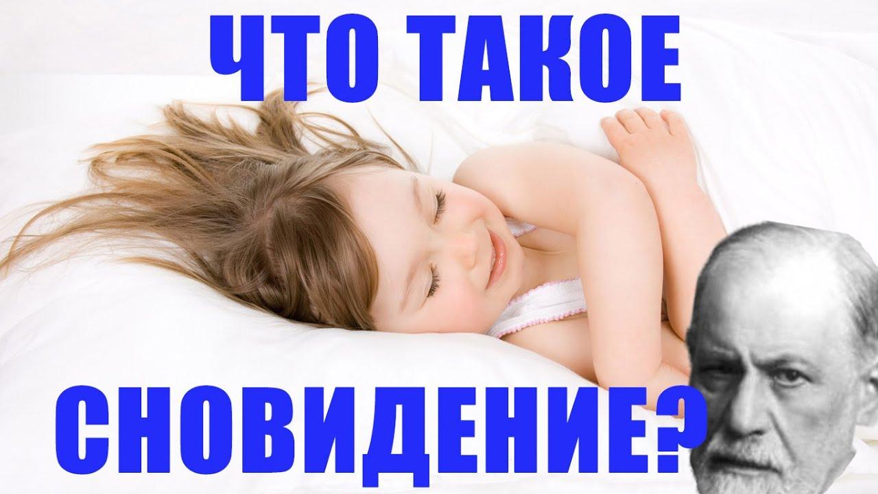 Что такое сновидение?Почему нам снятся сны?