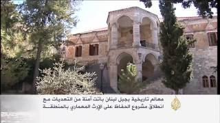 انطلاق مشروع الحفاظ على معالم جبل لبنان