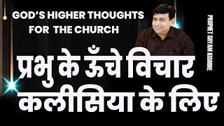 God's higher thoughts for the church - (English Hindi) - #13107 - K Shyam Kishore - JCNM