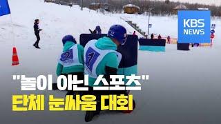"""[클릭@지구촌] """"놀이가 아니라 공식 스포츠""""…단체 눈…"""
