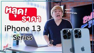 หลุดราคา iPhone13!! รวมราคาคาดการณ์ iPhone13 Series ทุกรุ่น!?  | อาตี๋รีวิว EP. 649