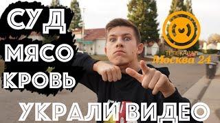 Москва 24, Не Воруй Видео | Будет Суд?