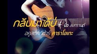กลับมาได้บ่ - บิว สงกรานต์ Acoustic Guitar Karoke