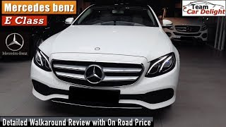 New Mercedes Benz E Class Detailed Review with On Road Price,Interior | Mercedes E Class India