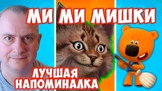 Ми-Ми-Мишки Лучшая Напоминалка. Мультики для детей и малышей. Интерактивная история. Канал Айка TV.