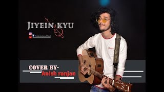 Jiyein Kyun   Dum Maaro Dum   Papon   Pritam   T-Series   Cover By Anish Ranjan