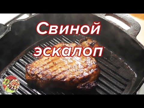 Свиной эскалоп с луковым соусом. Просто, вкусно, недорого.