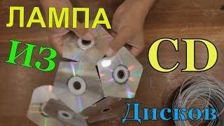 Лампа из старых CD дисков. Самоделки своими руками. DIY from unntcessary desired