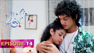 Ras - Epiosde 14 | 23rd January 2020 | Sirasa TV - Res Thumbnail