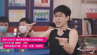 Publication Date: 2020-08-25   Video Title: 【中華基督教會協和小學】曾老師 STEM教學經驗訪問-家校合