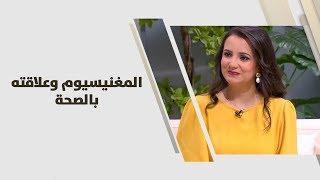 المغنيسيوم وعلاقته بالصحة - د. ربى مشربش