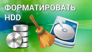 Как форматировать жесткий диск