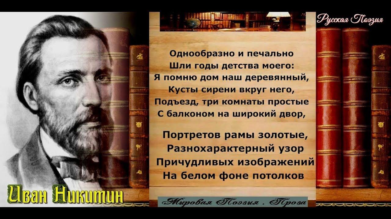 Воспоминание о детстве — Иван Никитин — читает Павел ...