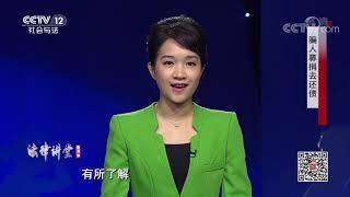 《法律讲堂(生活版)》 20191108 骗人募捐去还债  CCTV社会与法