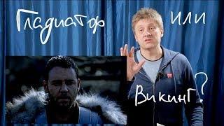Фото Гладиатор 2000 год. Разбор и сравнение с фильмом Викинг 2016 год.