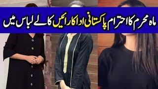 Pakistani Famous Actresses In Mah E Muharram 2019 | Celeb Tribe