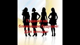 Гадание на ближайшее будущее! Расклад на четыре королевы, для женщин!