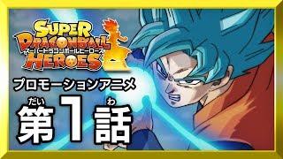 【SDBH第1話】悟空vs悟空!監獄惑星で超絶バトル開幕!【プロモーションアニメ】 thumbnail