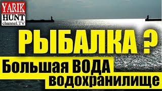 Рыбалка на водохранилище Выбор Лодки СОВЕТ от подписчиков