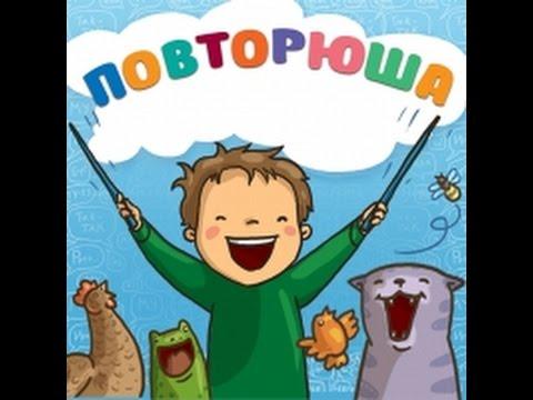 Повторюша. Мультфильм на звукоподражание и развитие речи у детей