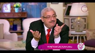 السفيرة عزيزة - د/ مجدي نزيه : كان من اهم الوجبات التي تقدم زمان