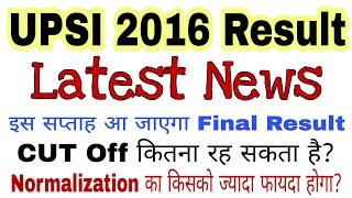 UPSI 2016 Latest News   UPSI 2016 Expected Cutoff   UPSI 2016 Result   UP SI Latest News   UPSI 2016