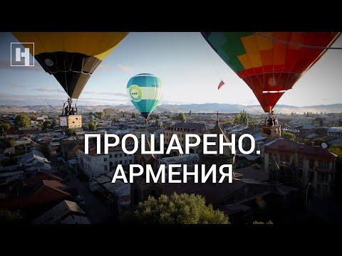 Прошарено. Армения