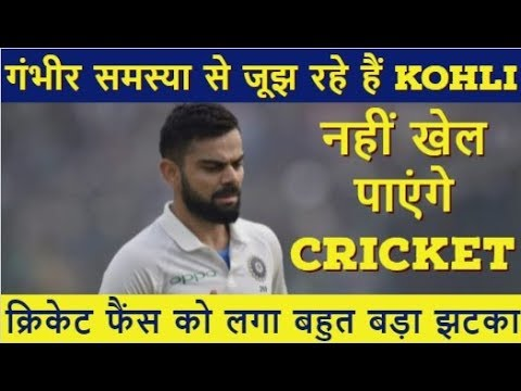 Virat Kohli is suffering from a serious desease, Will not play County Cricket