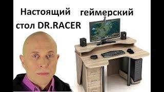 Геймерский компьютерный стол Dr.RACER PRO SPORT (www.akm-mebel.ru)