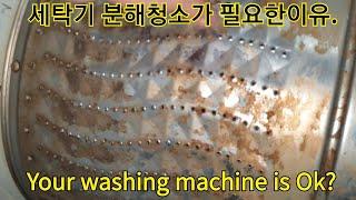 9분 이면 삼성 세탁기 분해청소 끝! Samsung 8…