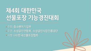 제 4회 대한민국 선물포장 기능경진대회