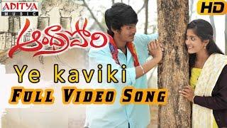 Ye Kaviki Full Video Song    Andhra Pori Video Songs    Aakash Puri, Ulka Gupta